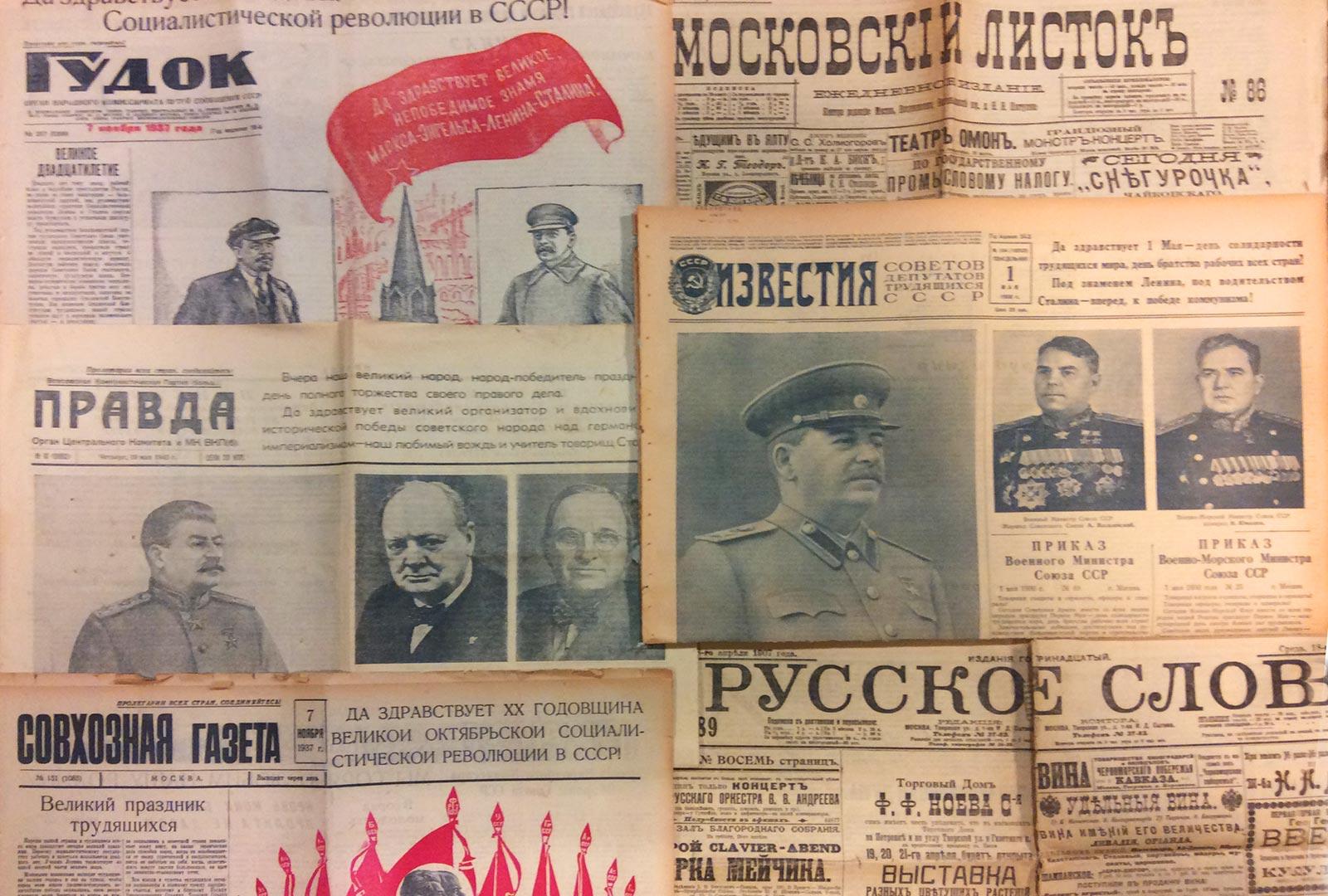 Старые газеты 40